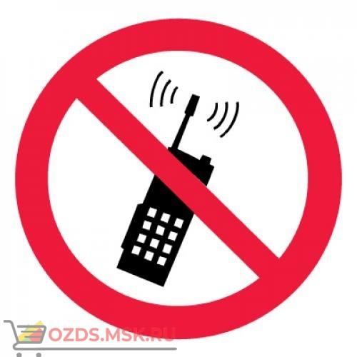 Знак P18 Запрещается пользоваться мобильным (сотовым) телефоном или переносной рацией ГОСТ 12.4.026-2015 (Пленка 200 х 200)