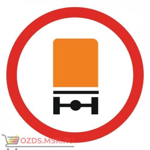 Дорожный знак 3.32 Движение транспортных средств с опасными грузами запрещено (D=700) Тип А