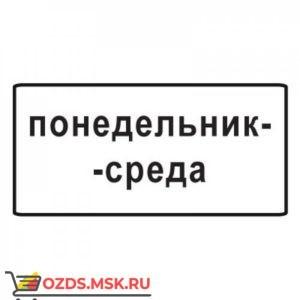Дорожный знак 8.5.3 Дни недели (350 x 700) Тип Б