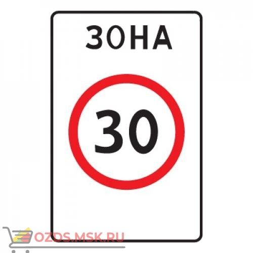 Дорожный знак 5.31 Зона с ограничением максимальной скорости (900 x 600) Тип Б