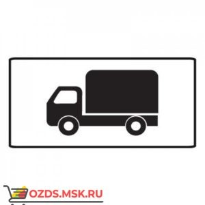 Дорожный знак 8.4.1 Вид транспортного средства (350 x 700) Тип Б