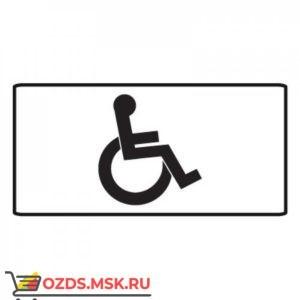 Дорожный знак 8.17 Инвалиды (350 x 700) Тип Б