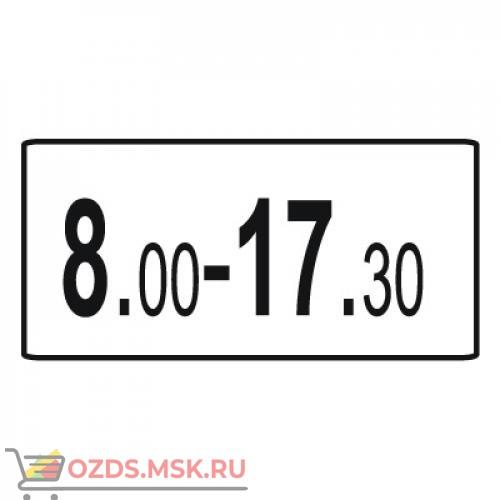 Дорожный знак 8.5.4 Время действия (350 x 700) Тип А