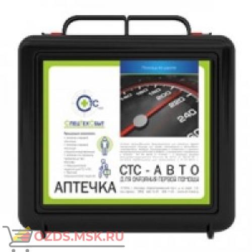 Аптечка автомобильная СТС АВТО (черный пласт. чемодан)