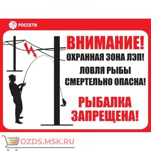 Знак ЗБ.03 «Ловля рыбы вблизи ЛЭП смертельно опасна!» Рисунок 3 СТО 34.01-24-001-2015 (Металл 500 х 700)