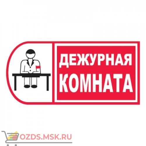 Знак T781 Дежурная комната (Пленка 150 х 300)