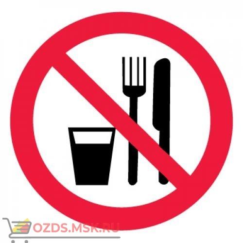 Знак P30 Запрещается принимать пищу ГОСТ 12.4.026-2015 (Пленка 200 х 200)