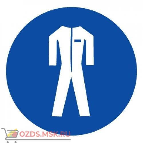 Знак M07 Работать в защитной одежде ГОСТ 12.4.026-2015 (Пластик 200 х 200)