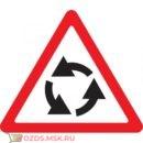 Дорожный знак 1.7 Пересечение с круговым движением (A=900) Тип А