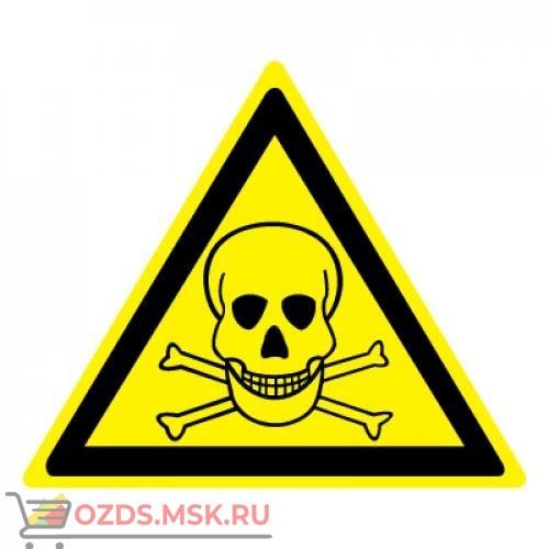 Знак W03 Опасно. Ядовитые вещества ГОСТ 12.4.026-2015 (Пленка 200 х 200)