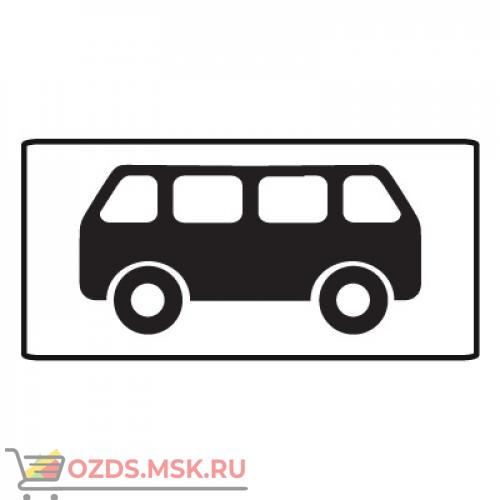 Дорожный знак 8.4.4 Вид транспортного средства (350 x 700) Тип А