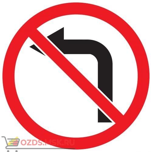 Дорожный знак 3.18.2 Поворот налево запрещен (D=700) Тип Б