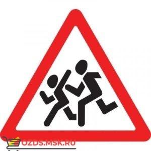 Дорожный знак 1.23 Дети (A=900) Тип В