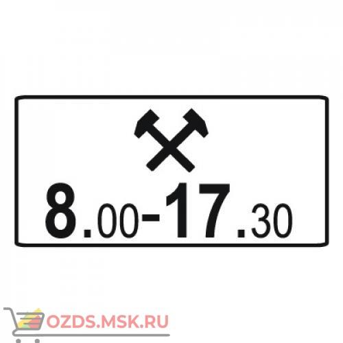 Дорожный знак 8.5.6 Время действия (350 x 700) Тип Б