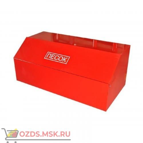 Ящик для песка 0,3 М3 СЕРИЯ Т (1200Х500Х540)