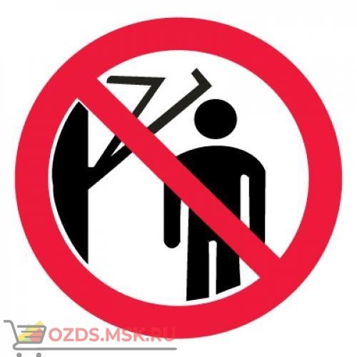 Знак P32 Запрещается подходить к элементам оборудования с маховыми движениями большой амплитуды ГОСТ 12.4.026-2015 (Пластик 200 х 200)