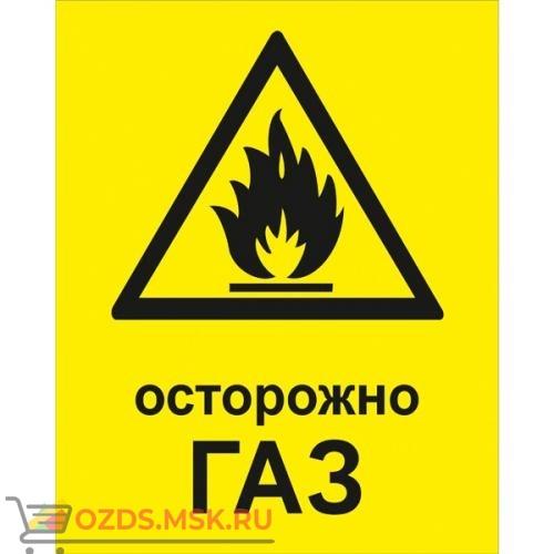 Знак W01K Осторожно ГАЗ (Пленка 250 x 200)