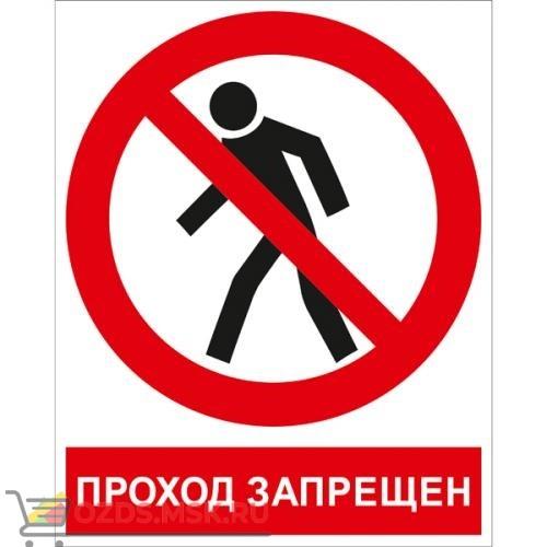 Знак P03K Проход запрещён (Пластик 250 x 200)