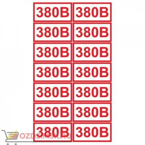 Знак T12 Указатель напряжения - 380 В (Пленка 40 х 80) - комплект из 14 штук