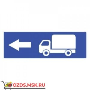 Дорожный знак 6.15.3 Направление движения для грузовых автомобилей (350 x 1050) Тип В