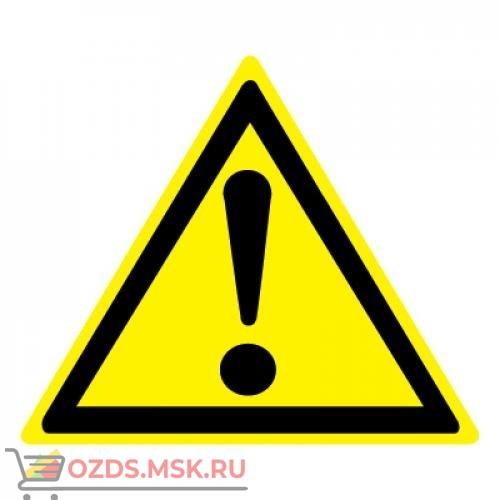 Знак W09 Внимание. Опасность (прочие опасности) ГОСТ 12.4.026-2015 (Пластик 200 х 200)