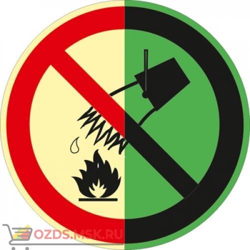 Знак P04 Запрещается тушить водой (Фотолюминесцентный Пленка 200 x 200) Т2