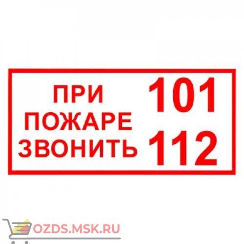 Знак T77-1 При пожаре звонить 101, 112 (Пленка 150 х 300)
