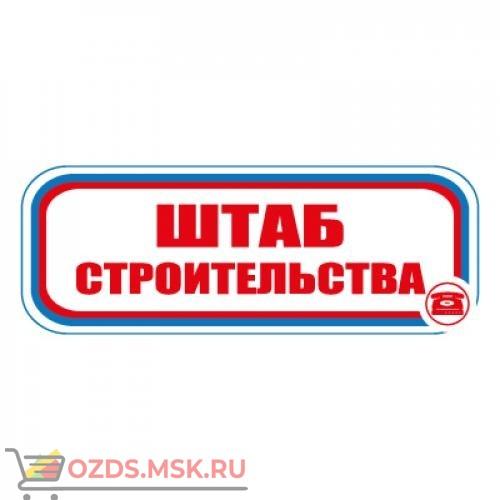 Знак CT07 Штаб строительства (Пленка 120 х 310)