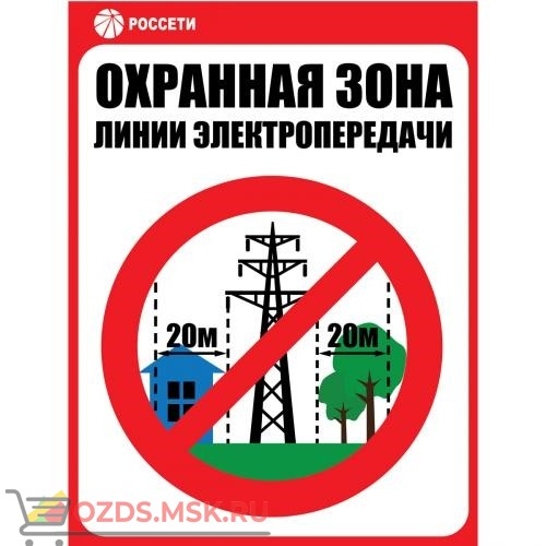 Знак ЗБ.06 «Охранная зона ЛЭП 110 кВ - 20 метров» Рисунок 6 СТО 34.01-24-001-2015 (Металл 400 х 300)