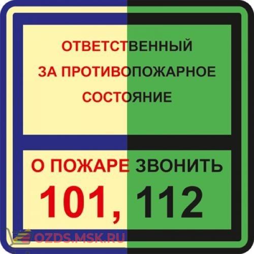 Знак T303 Ответственный за противопожарное состояние О пожаре звонить 101,112 (Фотолюминесцентный Пластик 200 x 200) Т1