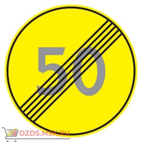Дорожный знак 3.25 Конец ограничения максимальной скорости (Временный D=700) Тип А