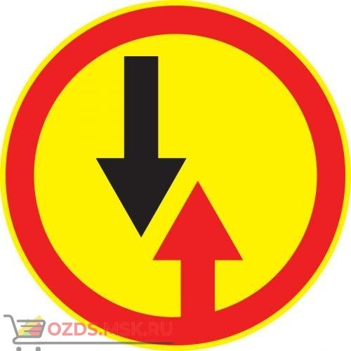 Дорожный знак 2.6 Преимущество встречного движения (Временный D=700) Тип А