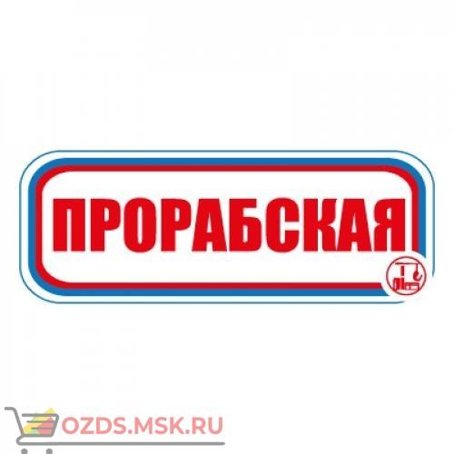 Знак CT02 Прорабская (Пленка 120 х 310)