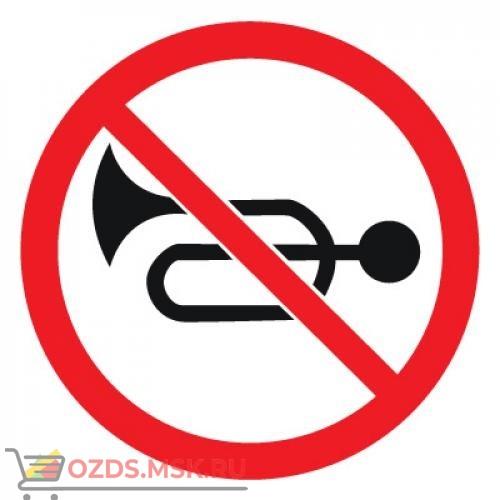Дорожный знак 3.26 Подача звукового сигнала запрещена (D=700) Тип Б