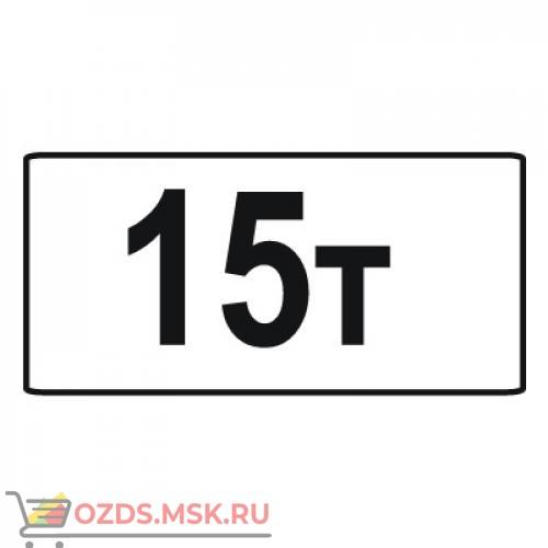 Дорожный знак 8.11 Ограничение разрешенной максимальной массы (350 x 700) Тип В