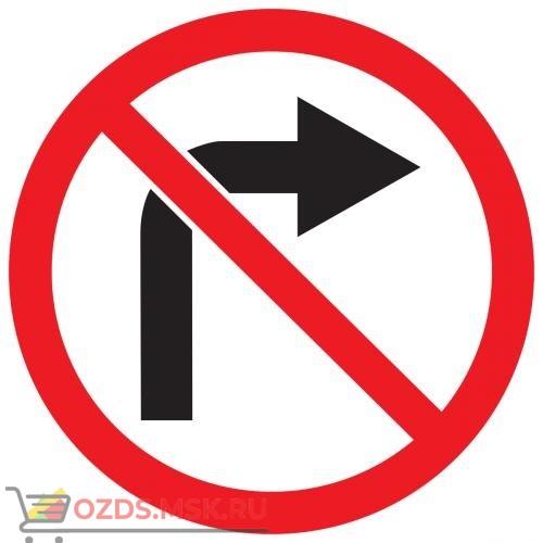 Дорожный знак 3.18.1 Поворот направо запрещен (D=700) Тип А