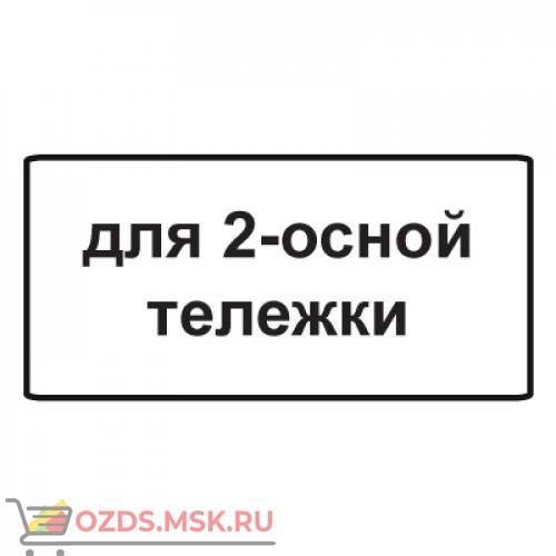 Дорожный знак 8.20.1 Тип тележки транспортного средства (350 x 700) Тип Б