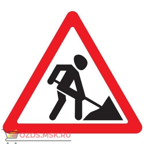 Дорожный знак 1.25 Дорожные работы (A=900) Тип В