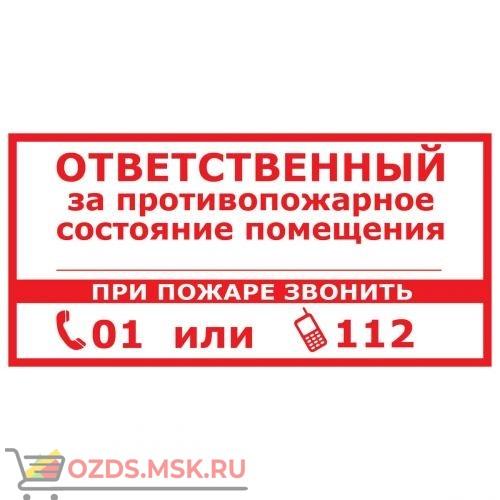 Знак T311-1 Ответственный за противопожарное состояние помещения. При пожаре звонить 01 или 112 (Пластик 150 х 300)