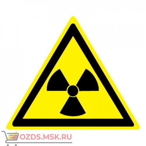 Знак W05 Опасно. Радиоактивные вещества или ионизирующее излучение ГОСТ 12.4.026-2015 (Пластик 200 х 200)