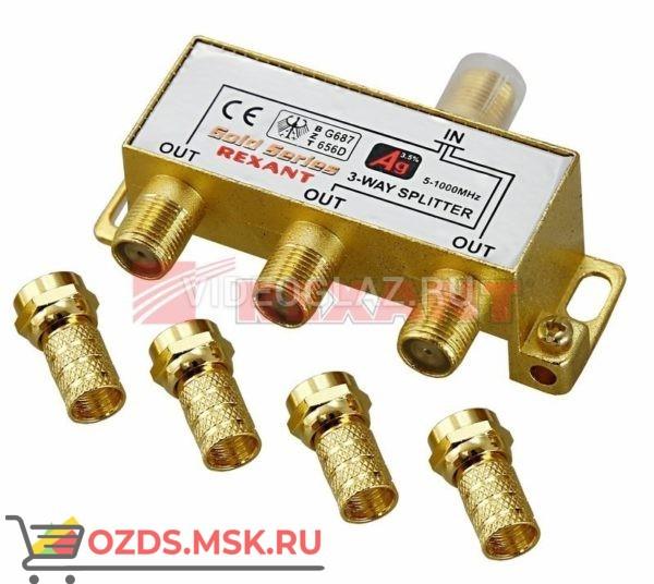 REXANT Делитель ТВ краб x 3 + 4шт. F Box 5-1000 МГц Gold (05-6102-1): Разветвитель видеосигнала