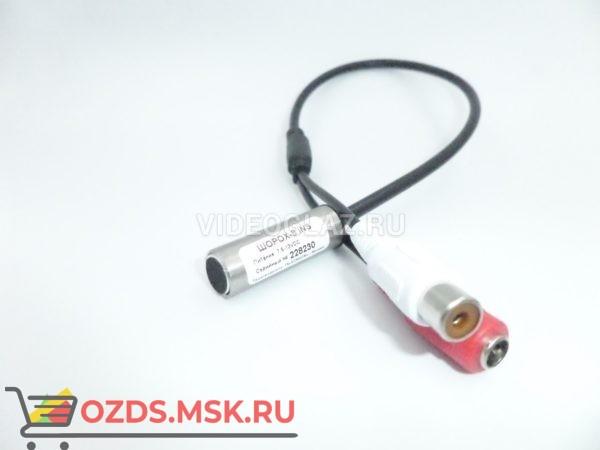 Шорох-8(INS) Микрофон