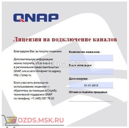 QNAP VSM-CAM-CH-01 ПО