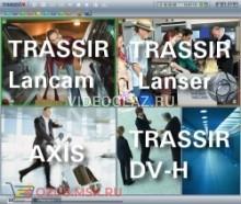 TRASSIR Установочный комплект системы: ПО для IP видеокамер и IP видеосерверов