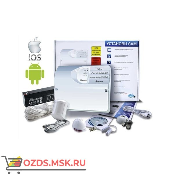 GSM Сигнализация ИПРо-4 (Набор для дачи, дома, квартиры МИНИ) (УТ000002065) Проводной комплект охранной сигнализации
