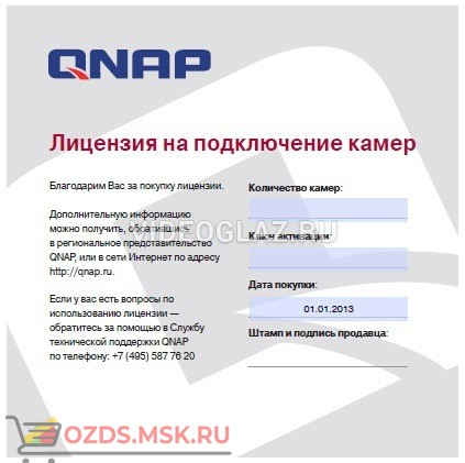 QNAP LIC-CAM-NVR-4CH ПО