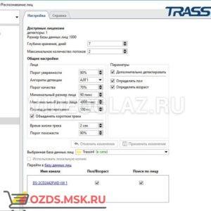 TRASSIR Face Recognition(channel) Интеллектуальный модуль