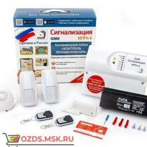 Часовой ИПРо-6 набор Беспроводной набор проникновения: Комплект беспроводной GSM-сигнализации