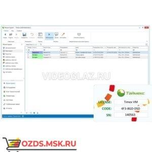 Smartec Timex VM ПАК СКУД