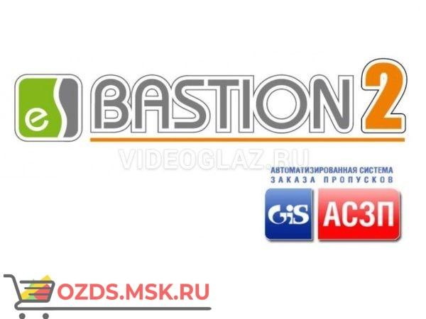 ELSYS Бастион-2 – Блокхост АСЗП ПАК СКУД